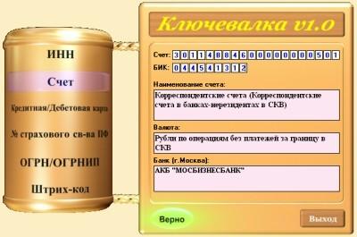 Ключевалка v1.0